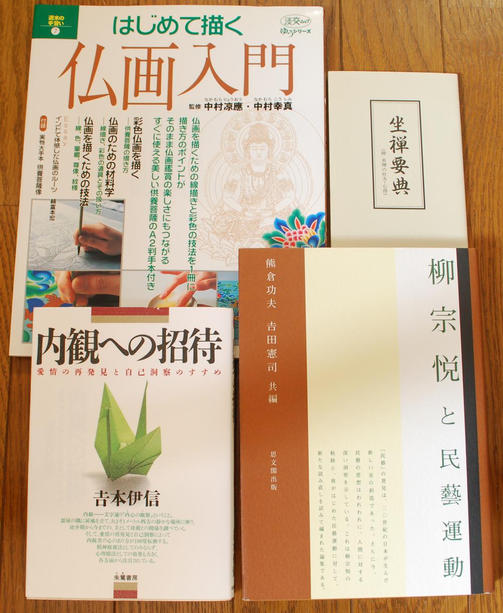 柳宗悦と民芸運動、坐禅要典、はじめて描く仏画入門、内観への招待を買取!