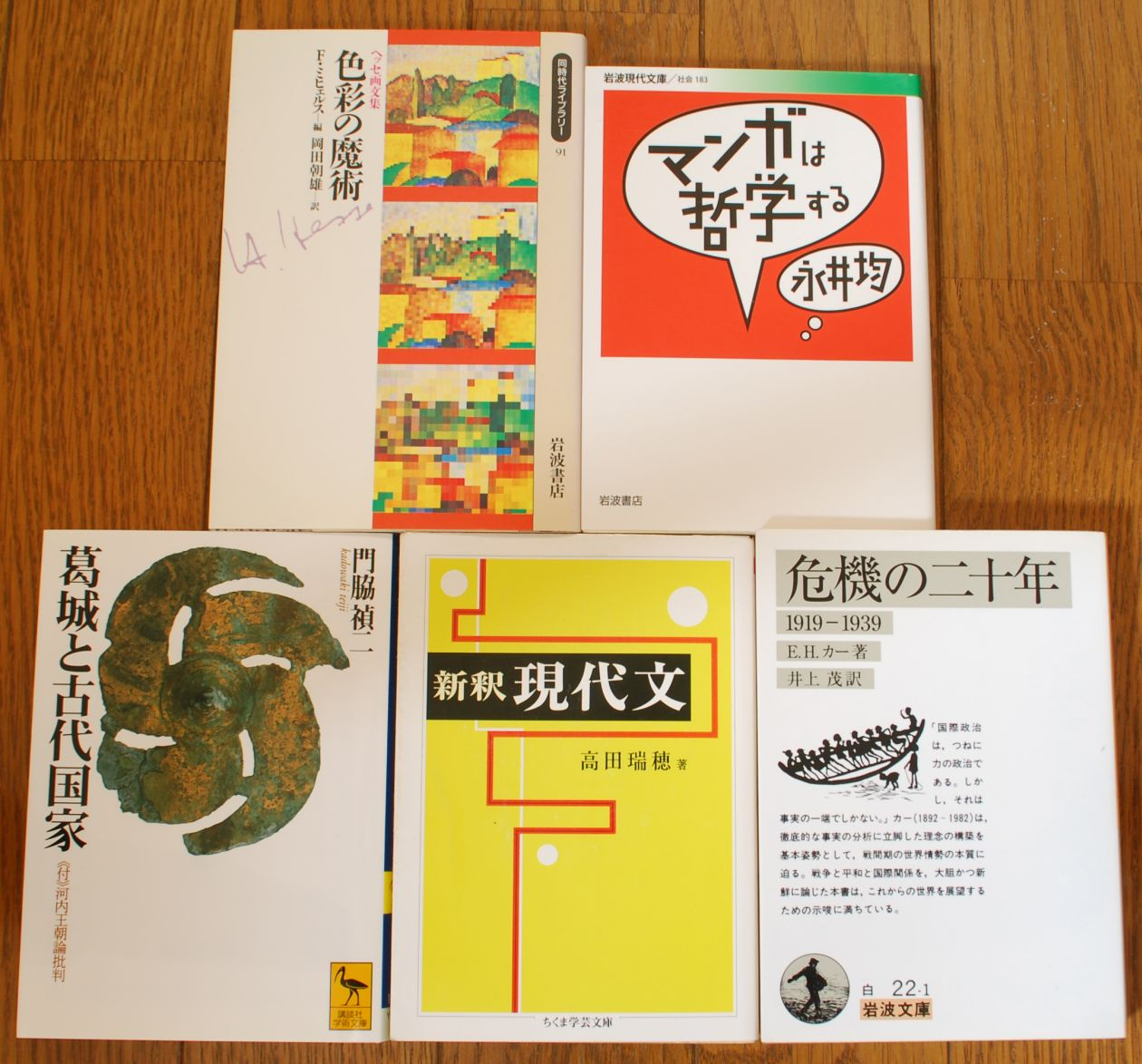 永井 均「マンガは哲学する」、カー「危機の二十年」ちくま学芸など買取!
