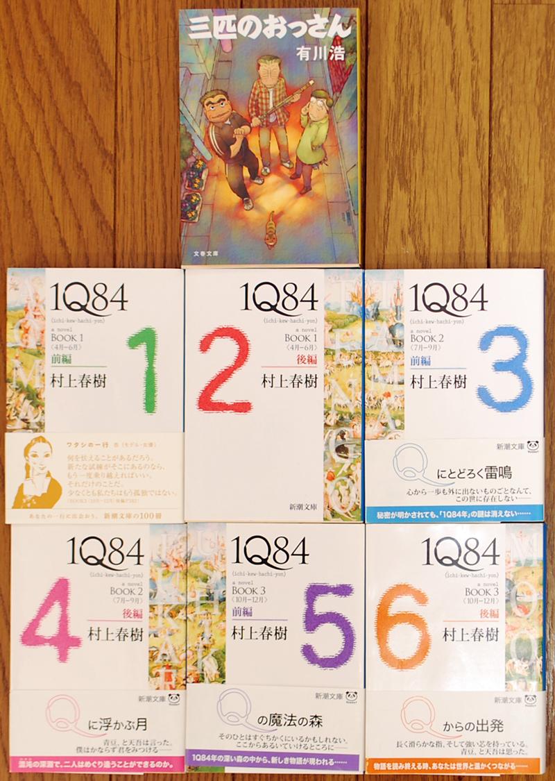 村上 春樹[1Q84]文庫全巻セット、有川 浩[三匹のおっさん]など買取!
