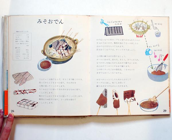 お料理しましょう 3 土井 勝