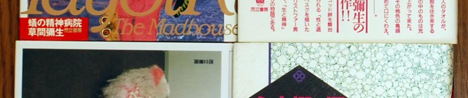 草間 弥生「心中桜ケ塚」「蟻の精神病院」「天と地の間」など買取!2