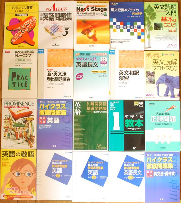高校受験英語・英会話・英文法・速読英単語・長文・熟語リスニング・洋書を買取!
