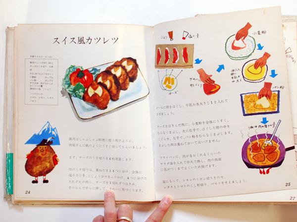 お料理しましょう 2 飯田 深雪
