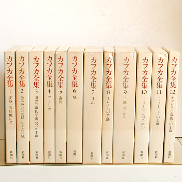 カフカ全集 決定版 フランツ・カフカ 月報揃 全12巻セットを買取b