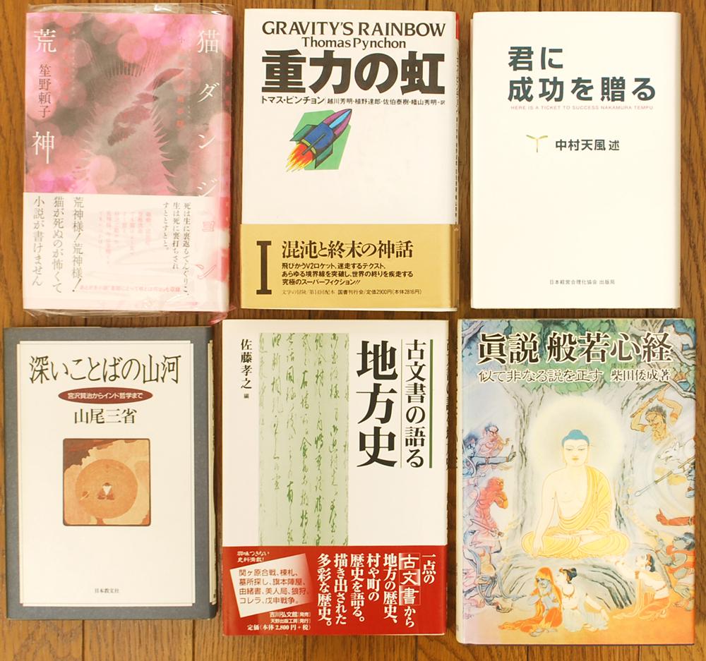 中村天風「君に成功を贈る」、真説般若心経、重力の虹など買取!