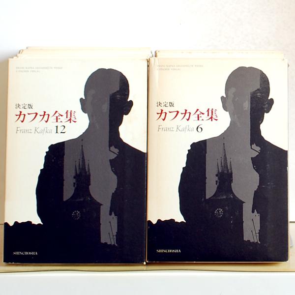 カフカ全集 決定版 フランツ・カフカ 月報揃 全12巻セットを買取