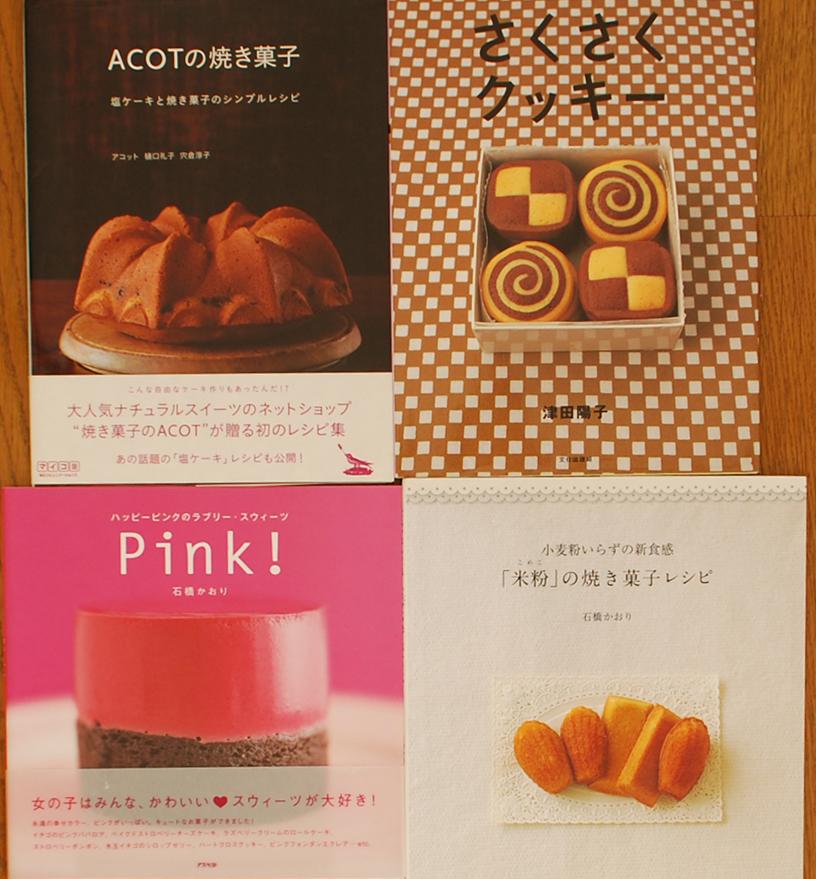 ACOTの焼き菓子、さくさくクッキーなど買取