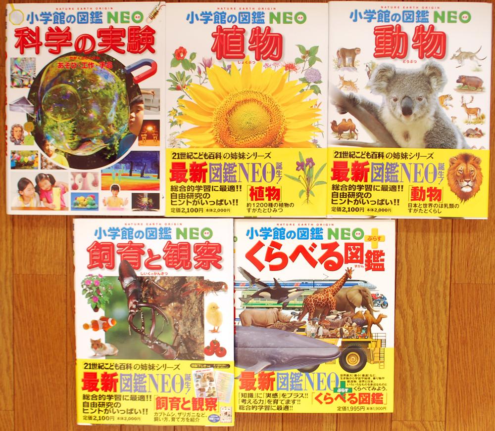 小学館の図鑑NEO、小学館の図鑑NEOプラスなど買取