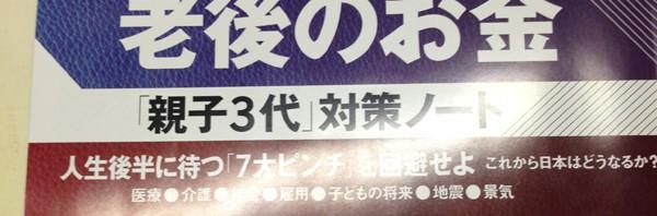 プレジデント2013.12.30号 特集[保険 相続 老後のお金]渡邉美樹vs田原総一朗