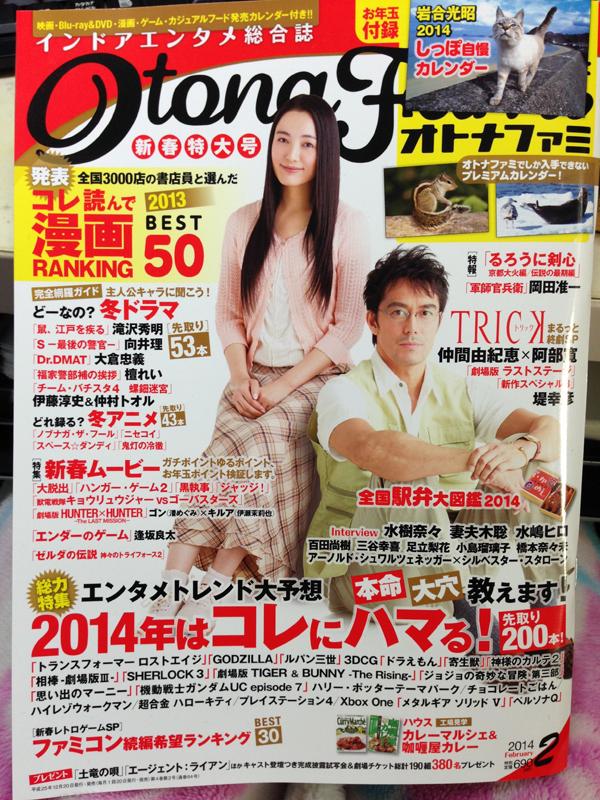 オトナファミ 2014/2月号