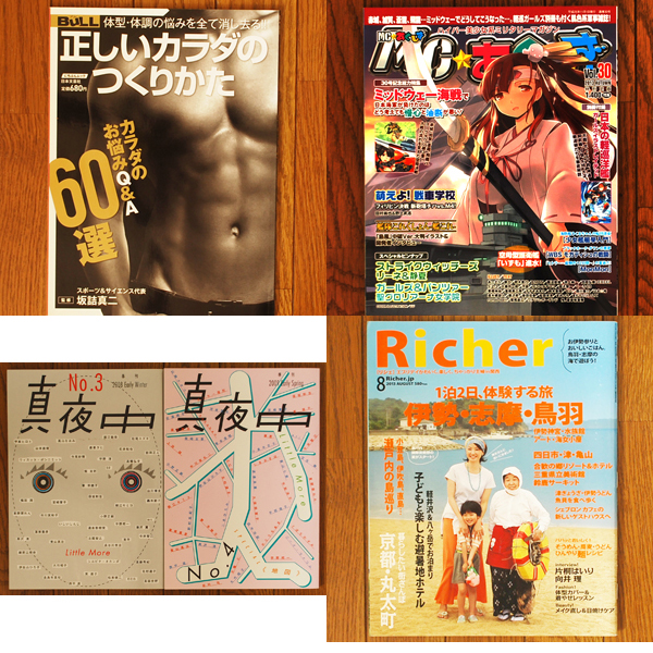 正しいカラダのつくりかた、MC ☆ あくしず、季刊真夜中、リシェなど買取