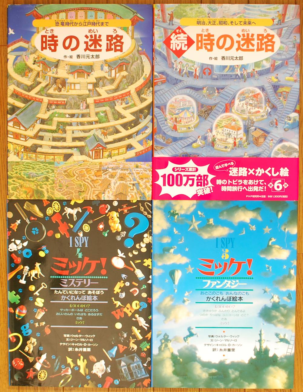 自然遺産の迷路など香川元太郎迷路シリーズ、「ミッケ!」など買取!
