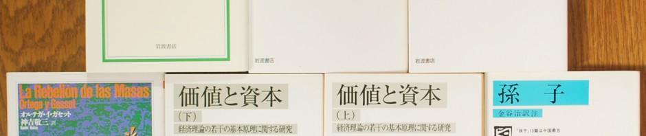 岩波文庫「新訂 孫子」「価値と資本」、岩波現代文庫「日本の失敗」など文庫買取!