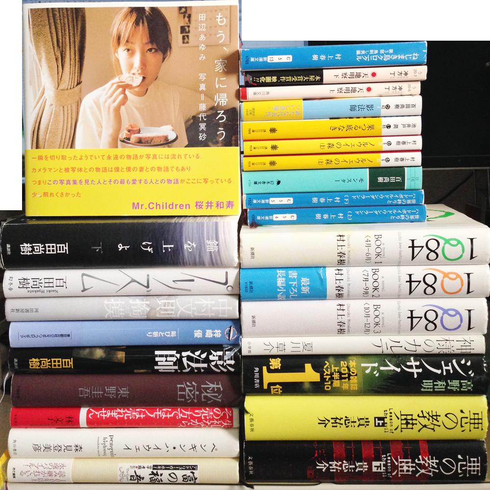 百田尚樹「錨を上げよ」、村上春樹、池井戸潤など人気文芸作品買取!