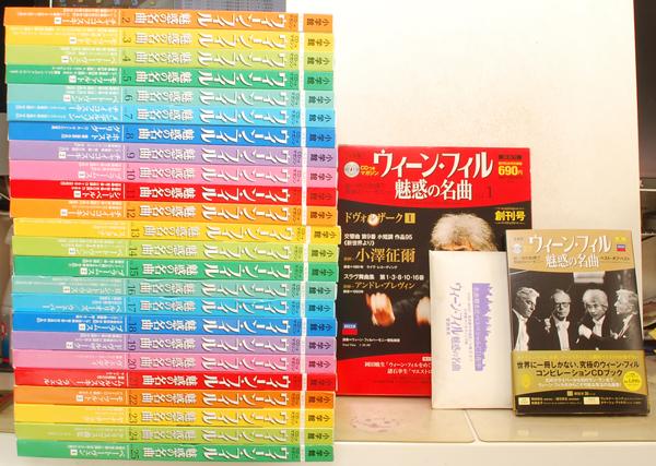 ウィーン・フィル魅惑の名曲 全50冊とベスト・オブ・ベスト、ベスト・オブ・ベストを買取!