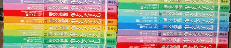 ウィーン・フィル魅惑の名曲 全50冊