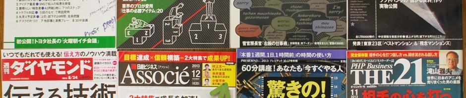 PRESIDENT (プレジデント)、Associe (アソシエ)、週刊 ダイヤモンド等ビジネス誌買取!