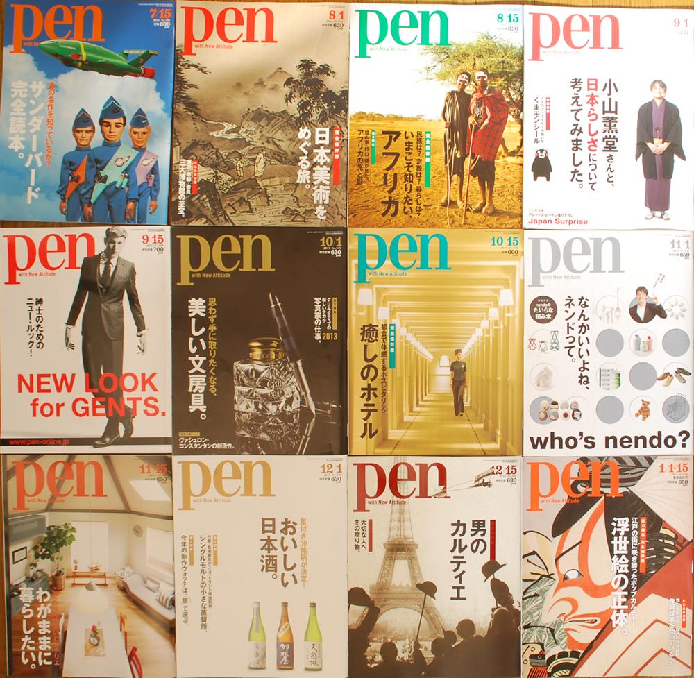 Pen (ペン) 2013年、2014年バックナンバーを買取