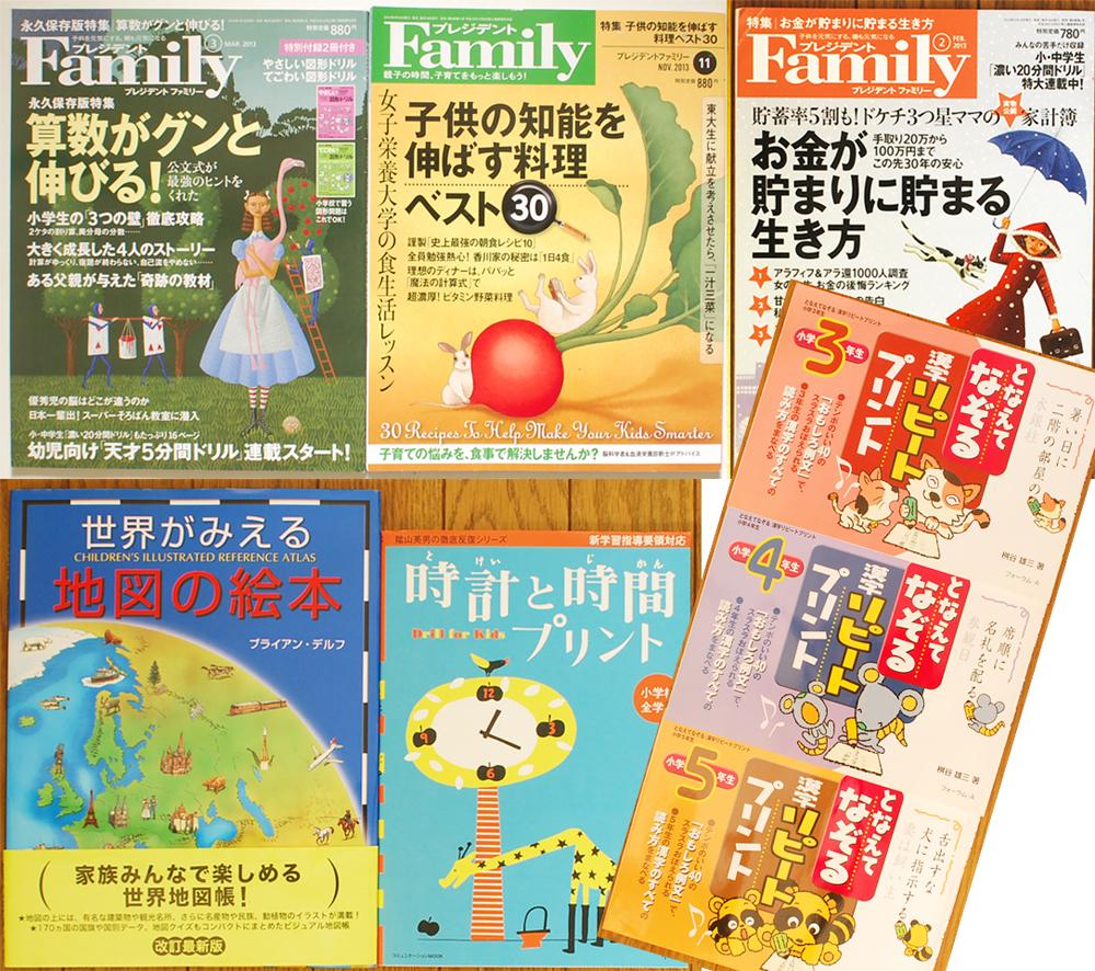 プレジデント Family (ファミリー)2013年分、地図の絵本、時計と時間プリントなど買取