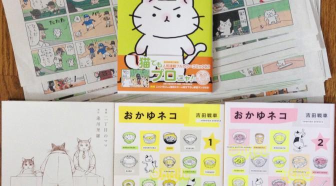 2月22日は「猫の日」。猫ピッチャーとおかゆネコと中村猫整体院を読みました。