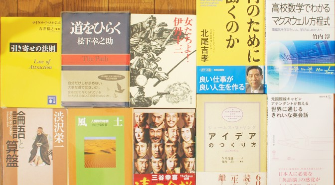 引き寄せの法則、道をひらく、女たちよ!、アイデアのつくり方など文庫・新書を買取!