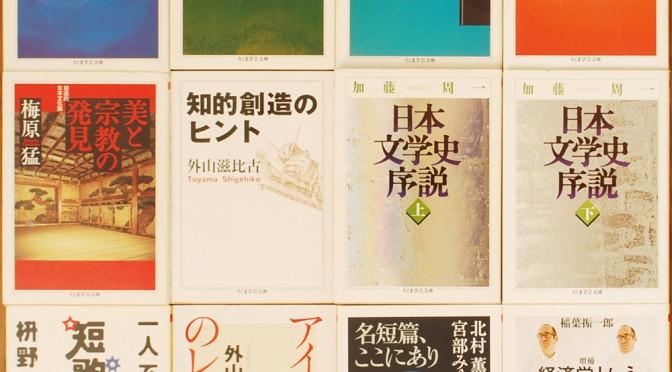 日本文学史序説、現代人のための哲学、プラグマティズムの思想などちくま学芸文庫を買取!