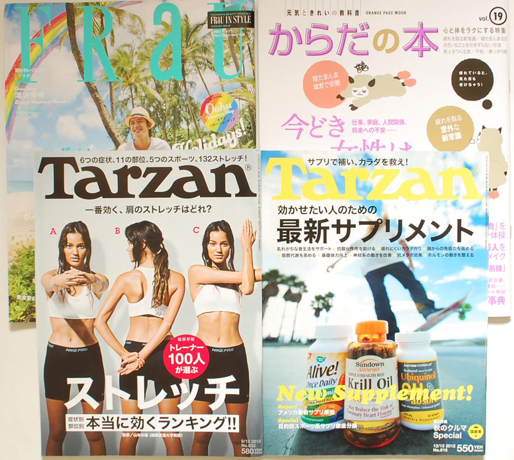Tarzanサプリメント特集号など買取