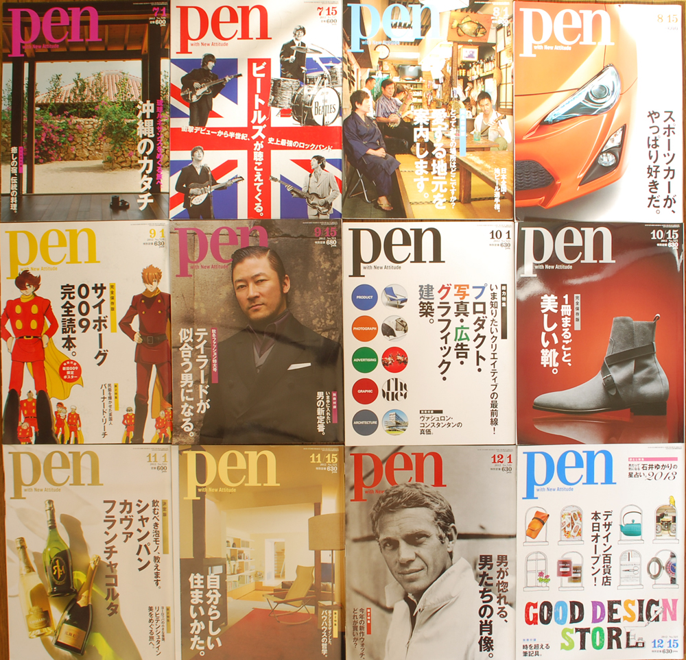 Pen (ペン) 2012年、2013年バックナンバーを買取