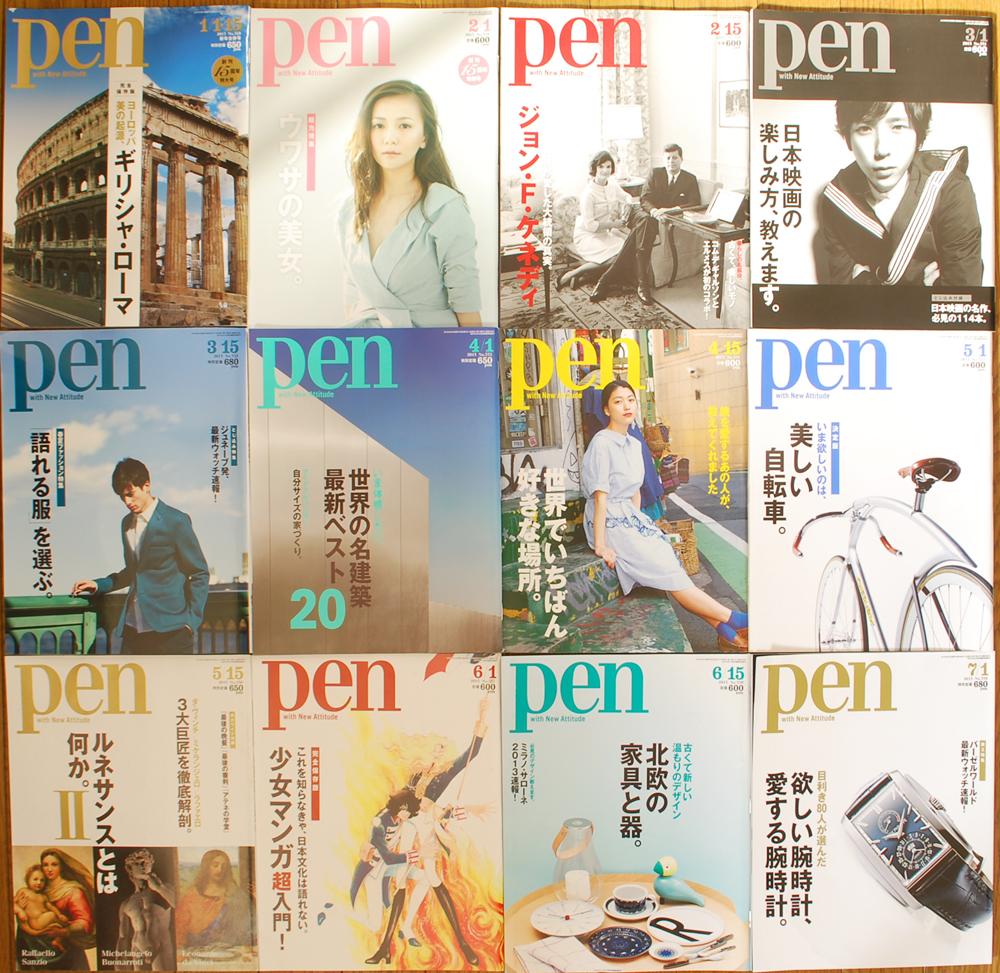 Pen (ペン) 2013年バックナンバーを買取