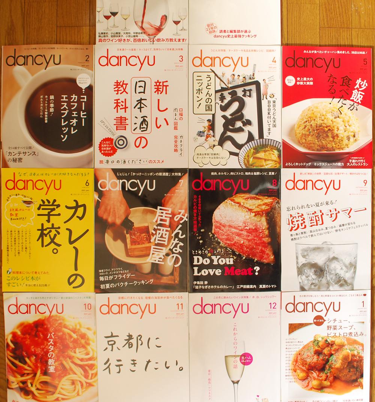 dancyu (ダンチュウ)バックナンバーを買取!
