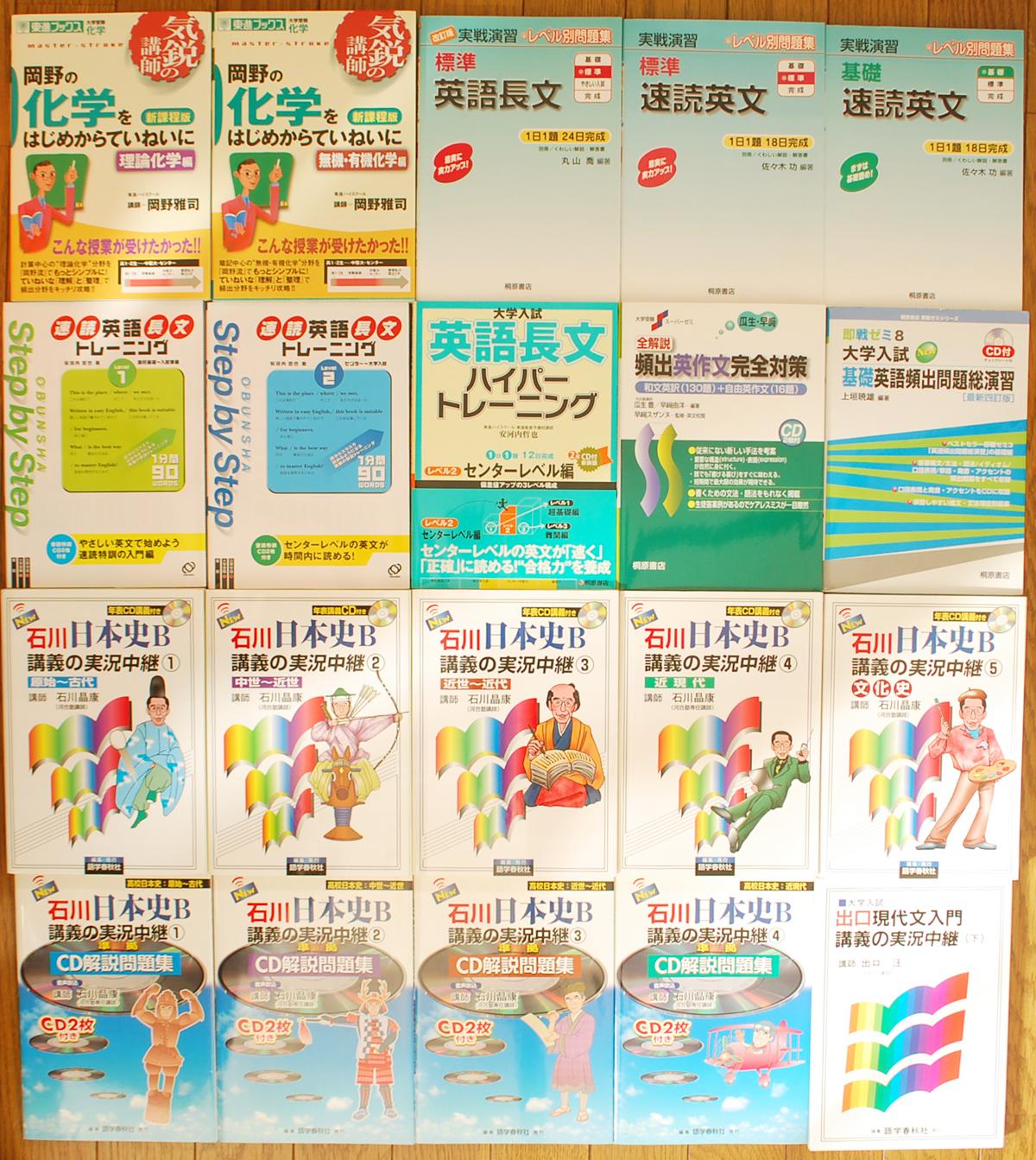 石川日本史B講義の実況中継、速読英語長文トレーニング等大学受験書籍を買取!