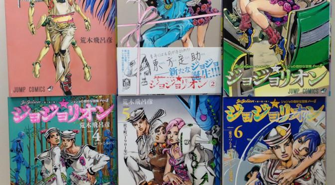 ジョジョリオン最新刊6巻が到着 整列