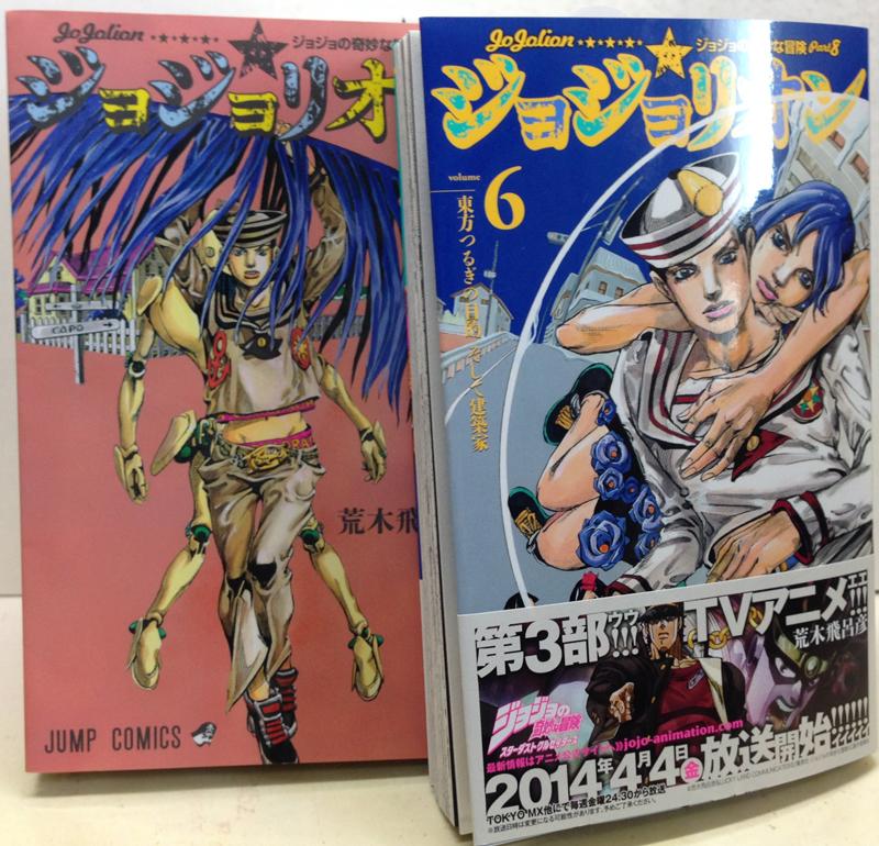ジョジョリオン最新刊6巻が到着