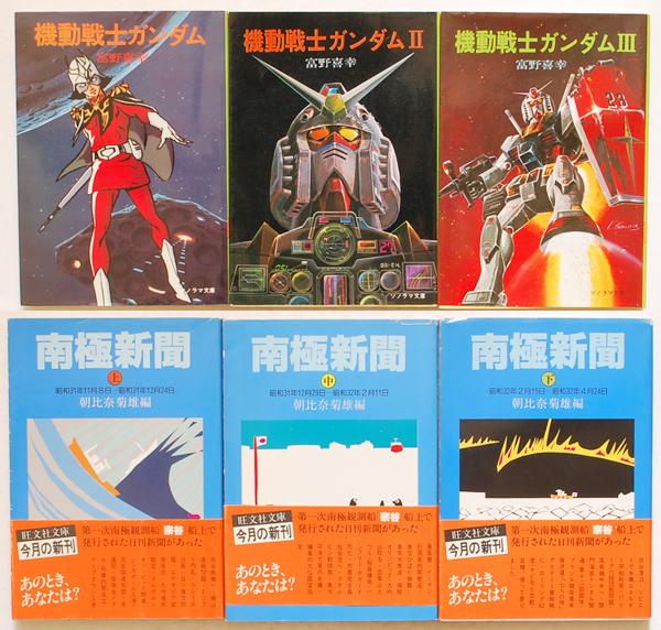 機動戦士ガンダム ソノラマ文庫、南極物語など文庫買取