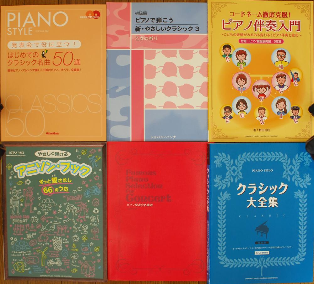 ピアノソロ クラシック大全集(改訂版)、ピアノスタイル 発表会で役に立つ!はじめてのクラシック名曲50選など楽譜買取