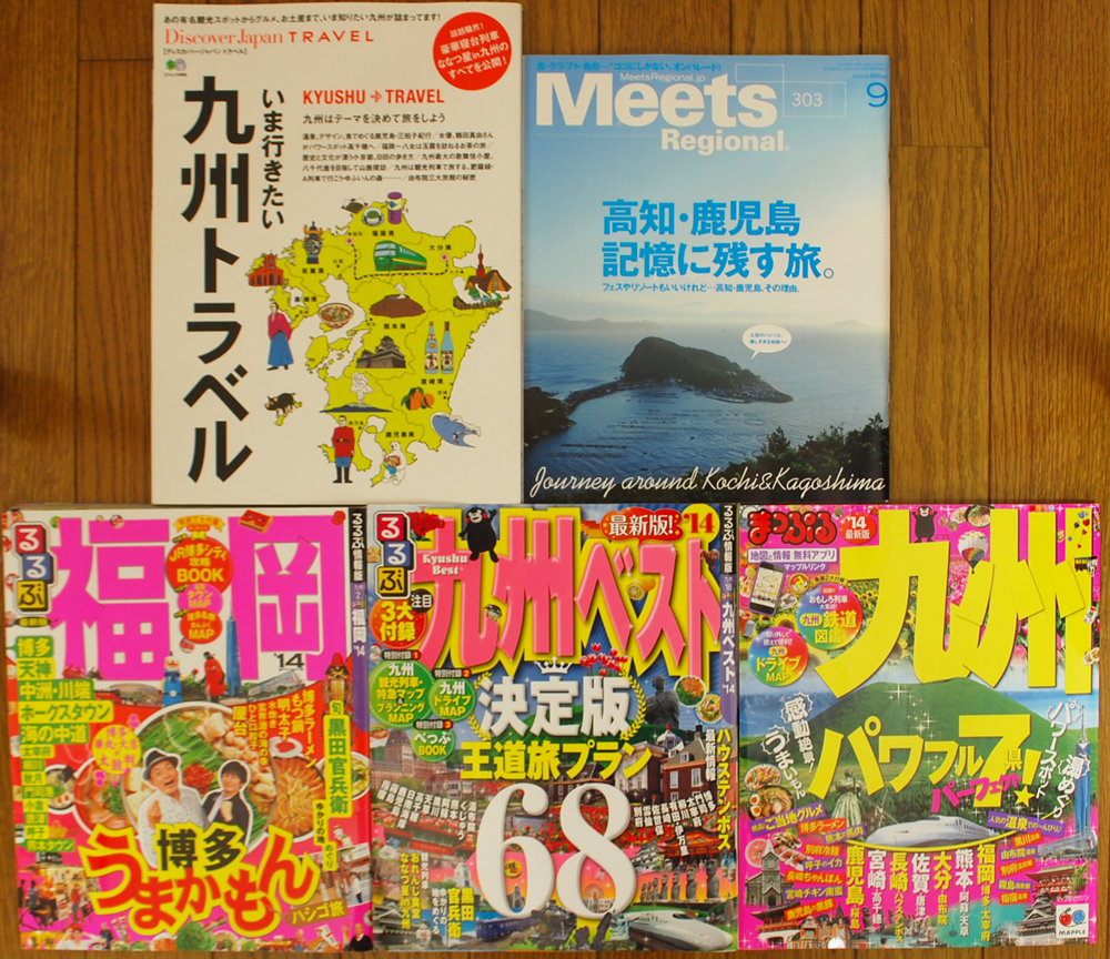 まっぷる九州'14、るるぶ九州ベスト'14、Discover Japan TRAVEL いま行きたい九州トラベルなど九州旅行ガイド買取!
