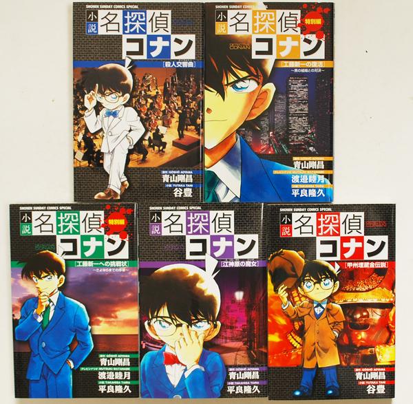 小説名探偵コナンシリーズを買取