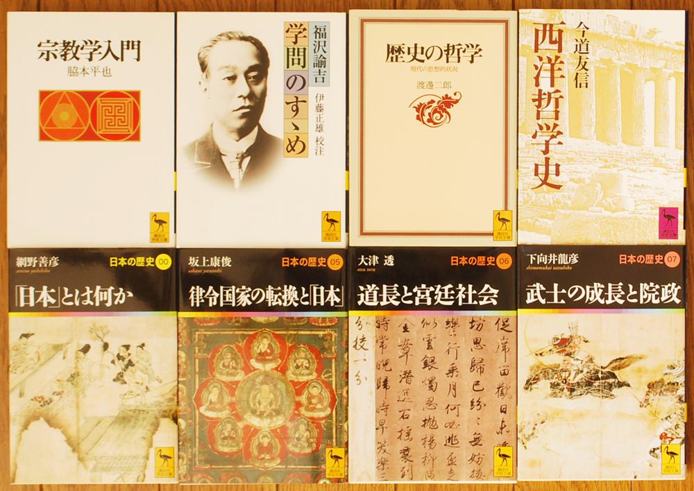 講談社学術文庫 日本の歴史、哲学史など買取
