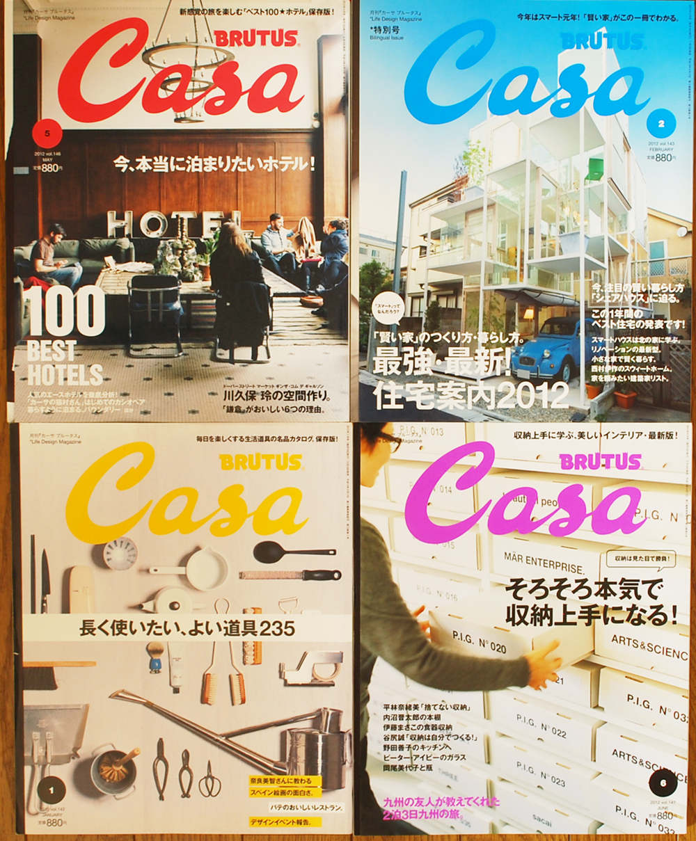 Casa BRUTUS (カーサ・ブルータス)  最強・最新!住宅案内、そろそろ本気で収納上手になる!など買取