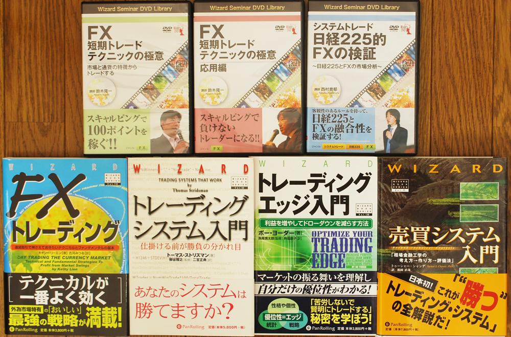 FXトレーディング、トレーディングシステム入門、セミナーDVD FX短期トレードテクニックの極意などパンローリングFX関連書を買取!