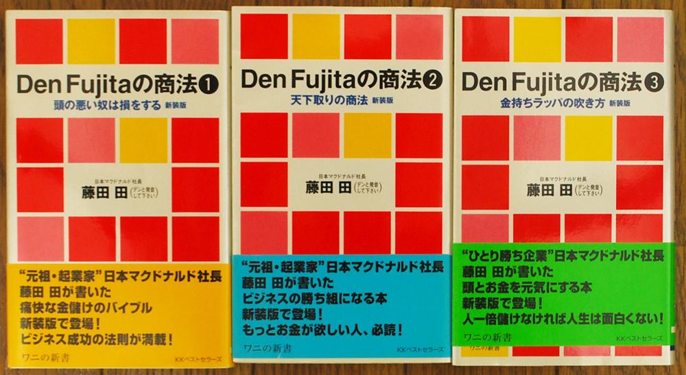 藤田田「Den Fujitaの商法」を買取