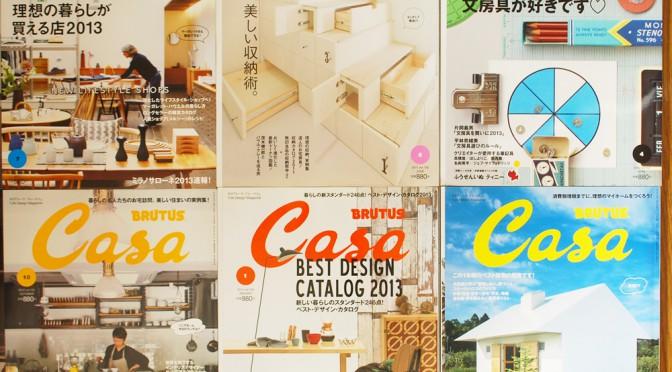 Casa BRUTUS (カーサ・ブルータス)理想の暮らしが買える店、文房具が好きです、BEST DESIGN CATALOGなど買取