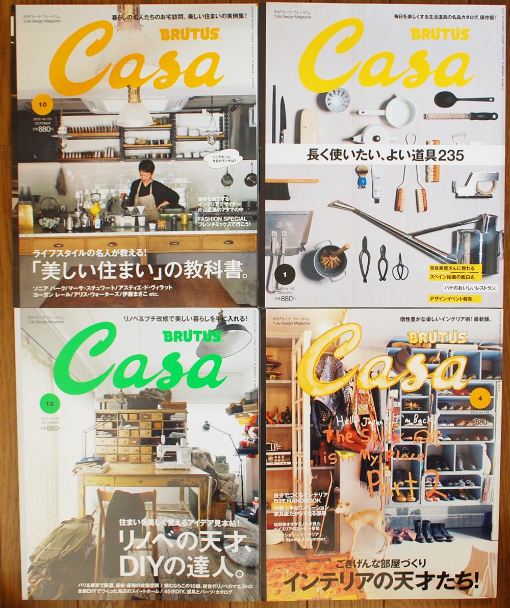 Casa BRUTUS (カーサ・ブルータス)「美しい住まい」の教科書、長く使いたい、よい道具235、リノベの天才、DIYの達人。など買取