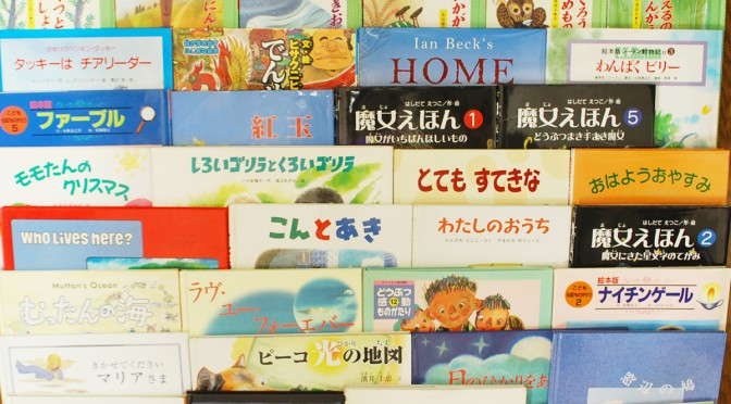 安野光雅「はじめてであうすうがくの絵本」、おしいれのぼうけん、にっぽんちず絵本など買取