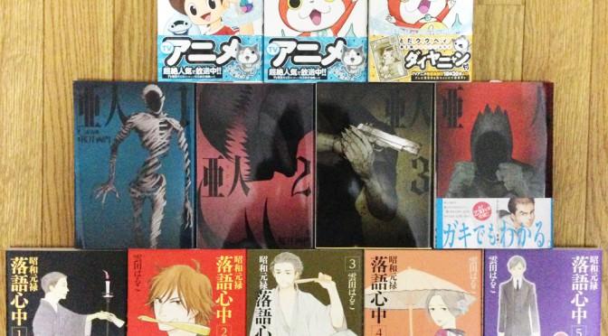 2014年第10回講談社漫画賞に選ばれた昭和元禄落語心中や妖怪ウォッチ、亜人最新刊など