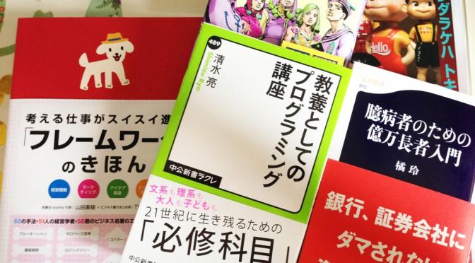 橘玲新刊、教養としてのプログラミング講座、ジョジョリオン7、まんだらけZENBUなど到着。