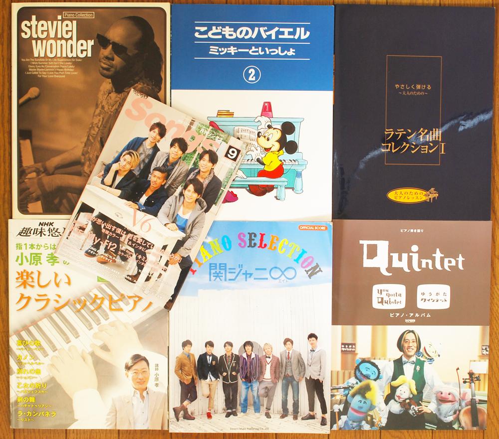 指1本からはじめる!小原孝の楽しいクラシックピアノ、オフィシャルスコア 関ジャニ∞(エイト)など楽譜を買取!