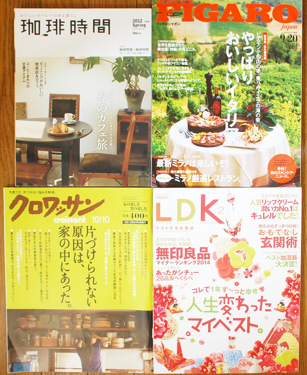 珈琲時間、madame FIGARO japon (フィガロ ジャポン)など買取