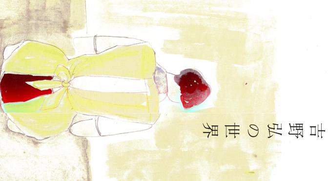 『ユリイカ』臨時増刊号「吉野弘の世界」が刊行されました。