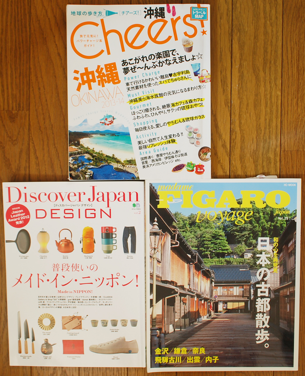 Discover Japan DESIGN、フィガロヴォヤージュなど買取